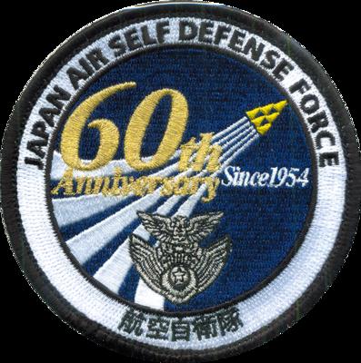 航空自衛隊 60周年パッチ
