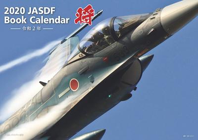 将BOOKカレンダー 航空自衛隊 A4版
