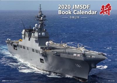 将BOOKカレンダー 海上自衛隊 A4版