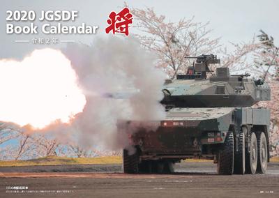 将BOOKカレンダー 陸上自衛隊 A4版
