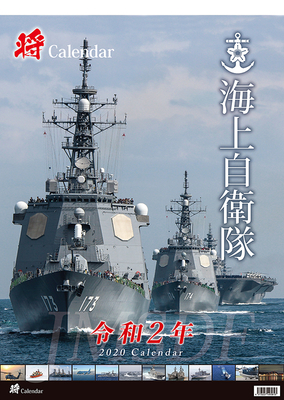 将カレンダー 海上自衛隊 A2版カレンダー 2020年版