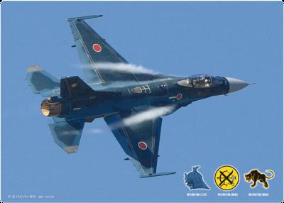 下敷き F-2 バイパーゼロ