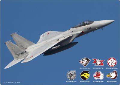 下敷き F-15J イーグル