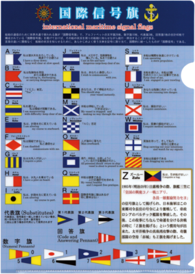 A4クリアファイル 国際信号旗