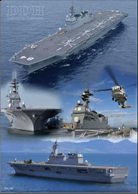 A4クリアファイル 海上自衛隊 DDH(ヘリコプター搭載護衛艦)