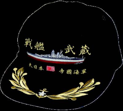 旧海軍 戦艦武蔵 モール付
