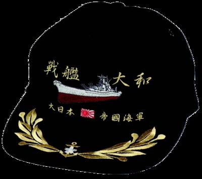 旧海軍 戦艦大和 モール付
