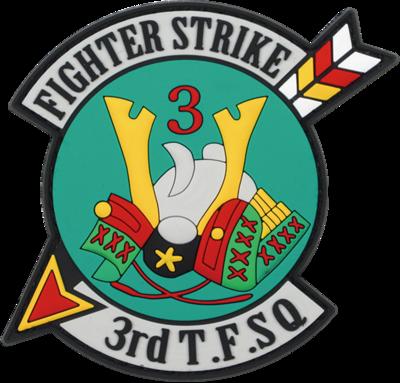ソフトキーホルダー 第3飛行隊(三沢)
