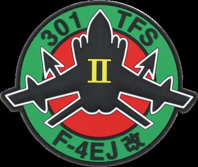 ソフトキーホルダー 第301飛行隊(百里)