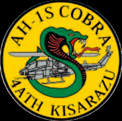 ソフトキーホルダー 陸上自衛隊 第4戦車ヘリ隊