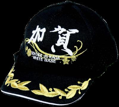 護衛艦かが 野球帽 モール付(黒)