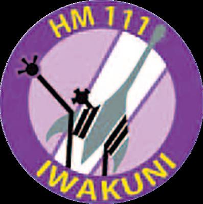 ソフトキーホルダー 第111航空隊(岩国)