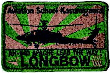 霞ヶ浦 AH-64Dロングボウ 角ロービジパッチ
