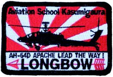 霞ヶ浦 AH-64Dロングボウ 角ハイビジパッチ