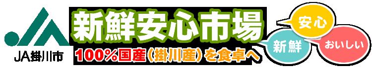 JA掛川市新鮮安心市場