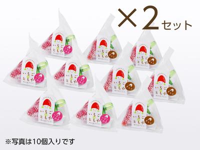 苺の実アイス 2種 20個入り〈いちごミルク10個・チョコ10個〉