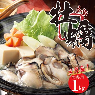 広島産牡蠣1kg
