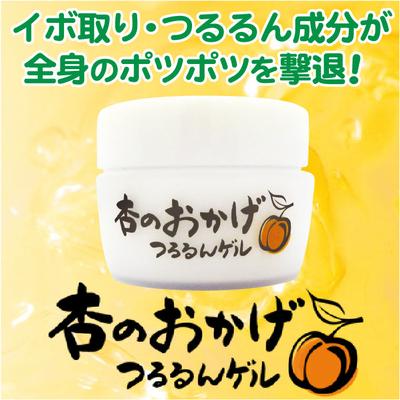 杏のおかげ