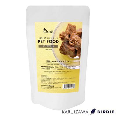 犬猫用一般食【eateat おかずレトルト牛肉】ビーフブロック160g