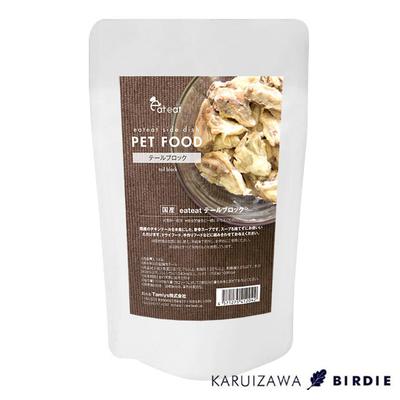 犬猫用一般食【eateat おかずレトルト鶏肉】テールブロック160g