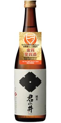 """ワイングラスでおいしい日本酒アワード""""金賞""""【君の井 純米 720ml】"""