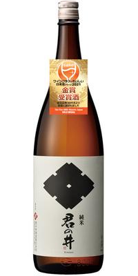 """ワイングラスでおいしい日本酒アワード""""金賞""""【君の井 純米 1,800ml】"""