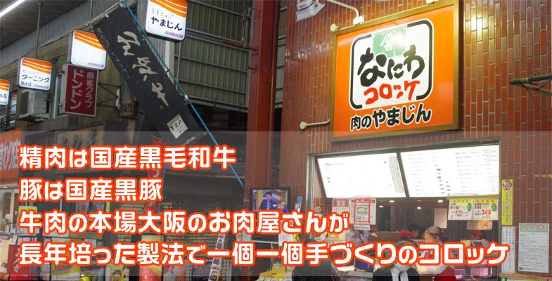 肉のやまじん 精肉は国産黒毛和牛、豚は国産黒豚。牛肉の本場大阪のお肉屋さんが長年培った製法で一個一個