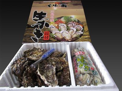 広島県産 生かきセット むき身 500gと殻付 20個