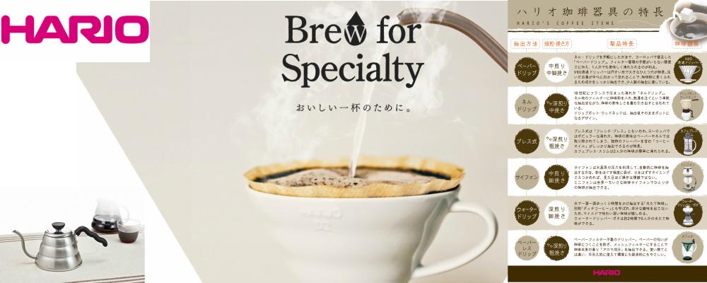 HARIO コーヒー関連商品