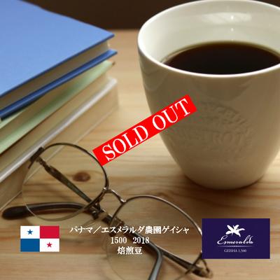 コーヒー豆 エスメラルダ農園ゲイシャ1500(2018) パナマ (200g)