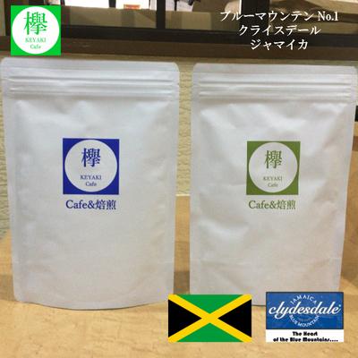 コーヒー豆 ブルーマウンテンNo.1 クライスデール ジャマイカ (200g)