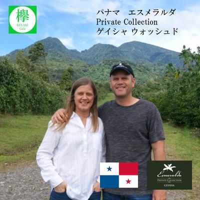 パナマ エスメラルダ Private Collection  ゲイシャ ウォッシュド  コーヒー豆 200g
