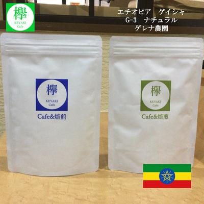 コーヒー豆 エチオピア ゲイシャ G-3 ナチュラル  ゲレナ農園 200g
