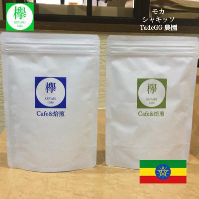 コーヒー豆 モカ シャキッソ(エチオピア)  TadeGG農園 G1 200g