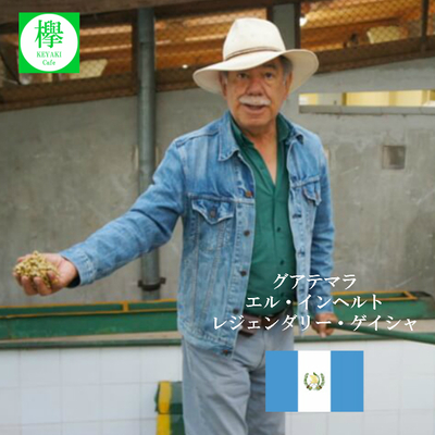 グァテマラ エル・インヘルト レジェンダリー・ゲイシャ コーヒー豆 200g