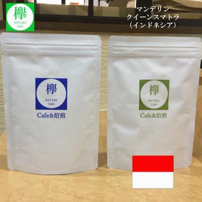 コーヒー豆 マンデリン クイーンスマトラ インドネシア 200g