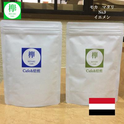 コーヒー豆 モカ マタリNo.9 イエメン 200g