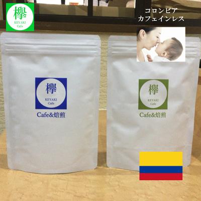 コーヒー豆 コロンビア カフェインレス (200g)