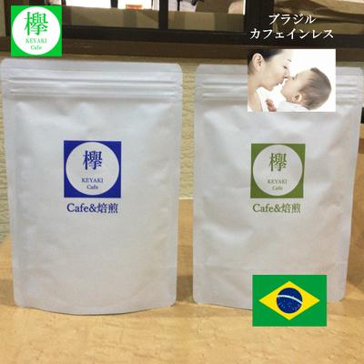 コーヒー豆 ブラジル カフェインレス (200g)