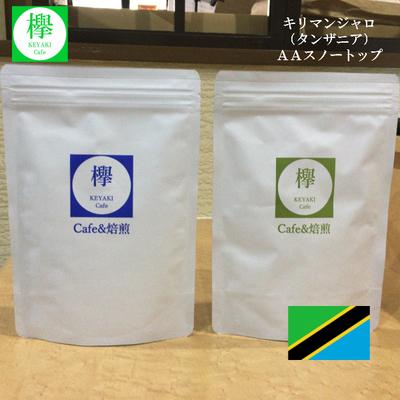 コーヒー豆 キリマンジャロ タンザニア AAスノートップ エーデルワイス農園 (200g)