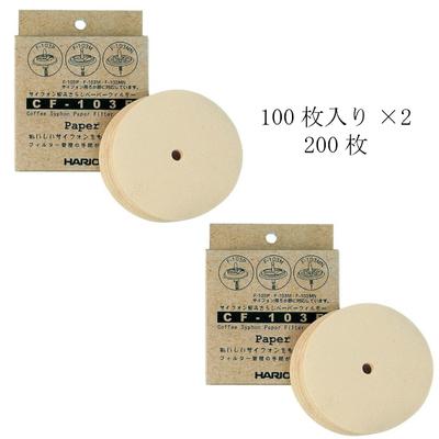 200枚 コーヒーサイフォンモカ・ヌーボー用・ペーパーフィルター(100枚入り×2個セット=200枚)CF-103E HARIO