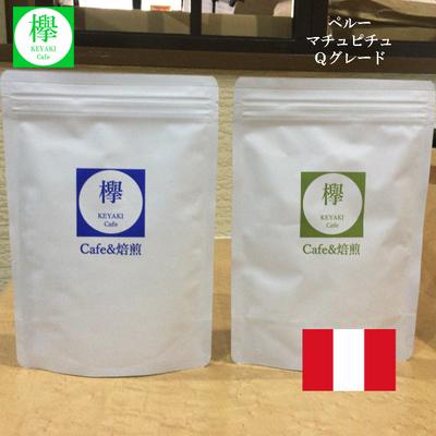 コーヒー豆 ペルー Qグレード マチュピチュ (200g)