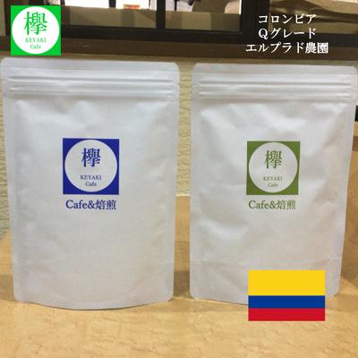 コーヒー豆 コロンビア Qグレード エルプラド農園 200g