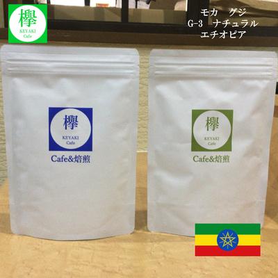 コーヒー豆 モカ グジ G-3 ナチュラル エチオピア 200g