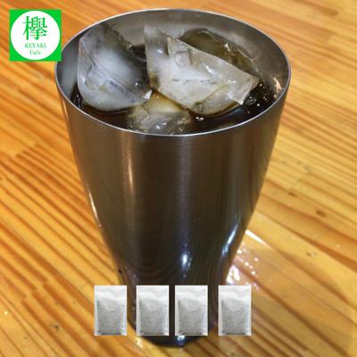 水出し コーヒーパック002  2リットル用(500ml用×4パック)  欅 Cafe&焙煎