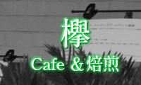 欅Cafe&焙煎