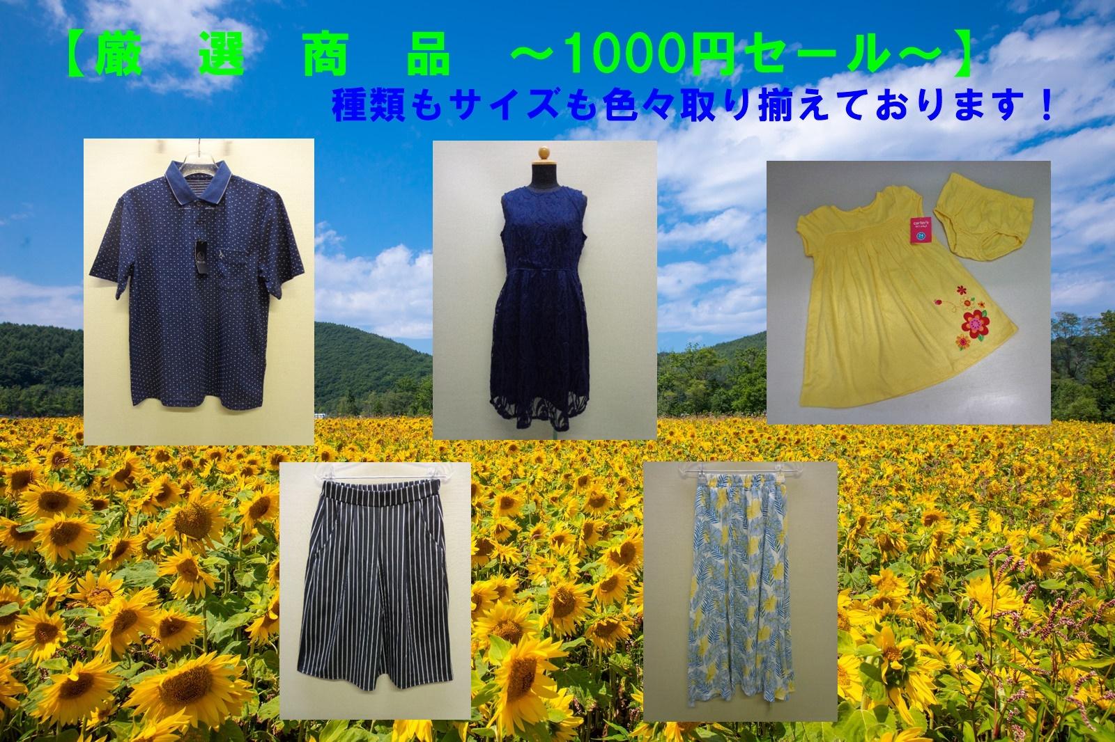 1000円均一セール
