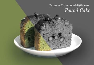 丹波黒豆と宇治抹茶のパウンドケーキ5個入り