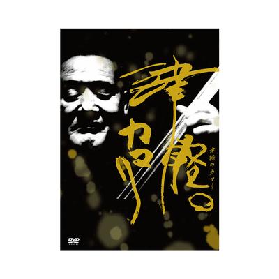 DVD 津軽のカマリ