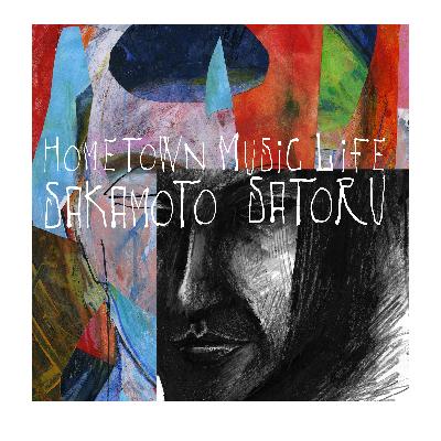 坂本サトル「HOMETOWN MUSIC LIFE」